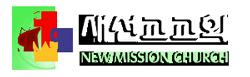 새선교교회